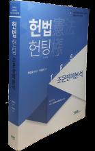 헌법 헌팅 조문판례분석_제1판