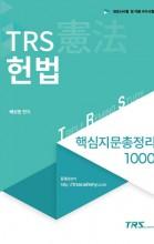 TRS헌법 핵심지문총정리 1000