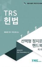 TRS헌법 선택형 정지문 핸드북