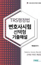 TRS행정법 변호사시험 선택형 기출해설
