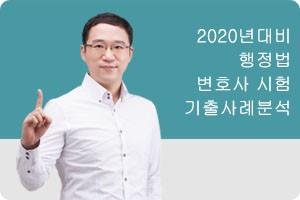 행정법_기출사례분석(사례형- 2019.06 강의)