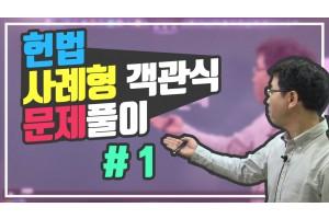 [헌법] 사례형 객관식 문제풀이(무료)