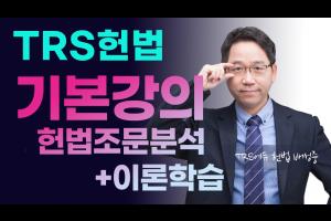 [헌법] TRS헌법 기본강의_헌법조문분석+이론강의(무료)