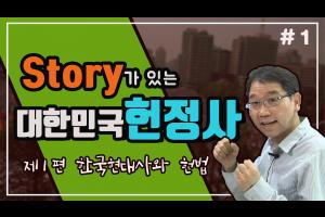 Story가 있는 대한민국 헌정사(무료)