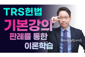 TRS헌법 기본강의 판례를 통한 이론학습_9회 (2020.07)+교재증정(50명-11월30일까지)