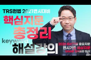 TRS헌법 2021년 변시대비 핵심지문 총정리 해설강의[2020년 9월]