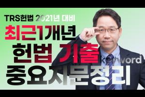 TRS헌법 2020 최근1개년 기출지문정리 해설강의_무료특강